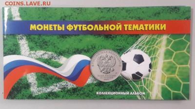 Футбол. 3 монеты и 1 купюра в буклете, до 22.05 - К Футбол 3 монеты-1