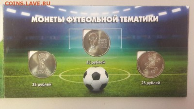 Футбол. 3 монеты и 1 купюра в буклете, до 22.05 - К Футбол 3 монеты-3