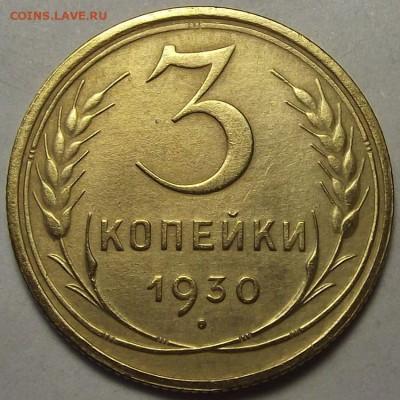 3 копейки 1930 года до 19 мая - rew99530.JPG
