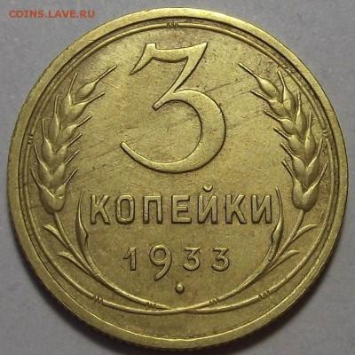 3 копейки 1933 года до 19 мая - rew99536.JPG