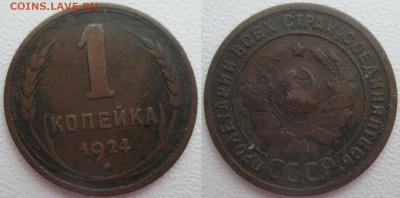 СССР 1924. 1 коп. (2) - СССР 1924 1к. (2).JPG