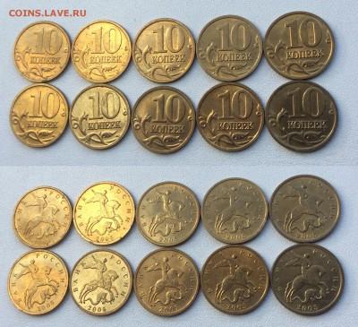 10 коп 2003-2006 гг. штемпельный блеск 80 штук до 18.05 - image