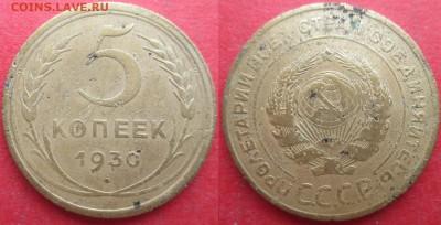 СССР 1930. 5 копеек - СССР 5 к. 1930.JPG