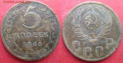 СССР 1946. 5 копеек - СССР 5 к. 1946.JPG