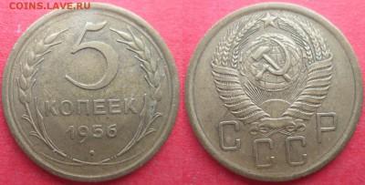 СССР 1956. 5 копеек - СССР 5 к. 1956.JPG