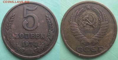 СССР 1974. 5 копеек - СССР 5 к. 1974.JPG