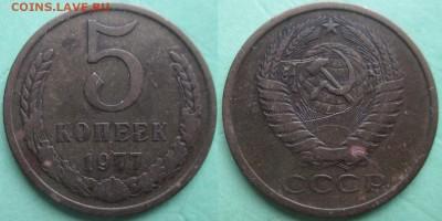 СССР 5 копеек 1977 - СССР 5 к. 1977.JPG