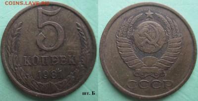 СССР 1981. 5 копеек шт. Б - СССР 5 к. 1981 шт. Б.JPG