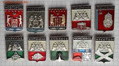 Новгородская область гербы до 21-05-2019 до 22-00 по Москве - Новгород