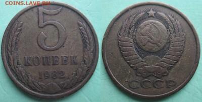 СССР 1982. 5 копеек - СССР 5 к. 1982.JPG