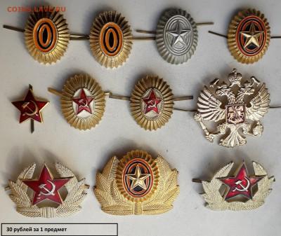 Кокарды, петлицы фикс до 21-05-2019 до 22-00 по Москве - К 30