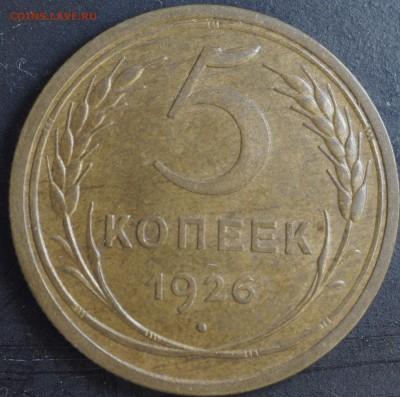 5 копеек 1926 года АИФ6 №10 - 5коп1926_рев2