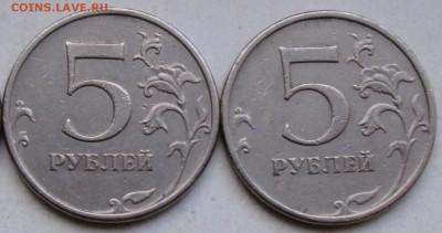 Фикс: 5 рублей 2009г - редкие разновидности  18.05. 22-00мск - 028.JPG