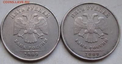 Фикс: 5 рублей 2009г - редкие разновидности  18.05. 22-00мск - 021.JPG