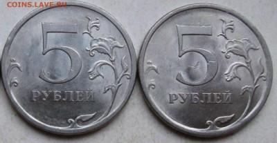 Фикс: 5 рублей 2009г - редкие разновидности  18.05. 22-00мск - 006 %25281%2529.JPG