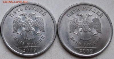 Фикс: 5 рублей 2009г - редкие разновидности  18.05. 22-00мск - 003 (2).JPG