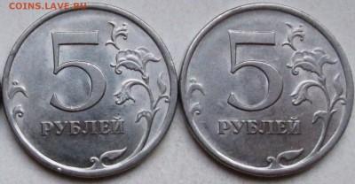 Фикс: 5 рублей 2009г - редкие разновидности  18.05. 22-00мск - 014 (2).JPG