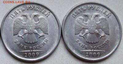 Фикс: 5 рублей 2009г - редкие разновидности  18.05. 22-00мск - 013 %25281%2529.JPG
