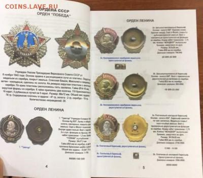 Каталог наград СССР, фикс - 7