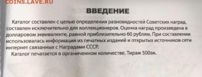 Каталог наград СССР, фикс - введение