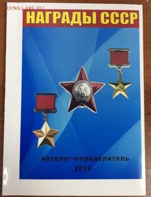 Каталог наград СССР, фикс - обложка.JPG