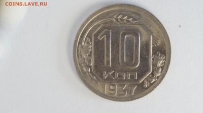 10 копеек 1937 года в приличном состоянии. - 10к37А1.JPG