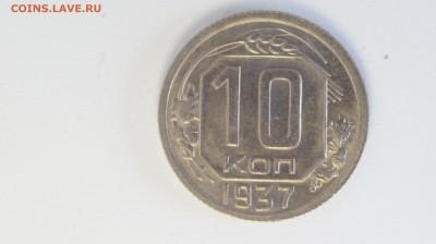 10 копеек 1937 года в приличном состоянии. - 10к37А2.JPG
