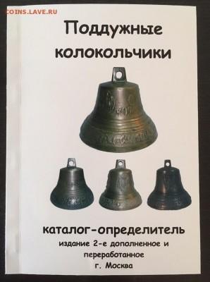 Каталог поддужных колокольчиков, фикс - обложка