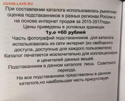 Каталог советских подстаканников, фикс - введение