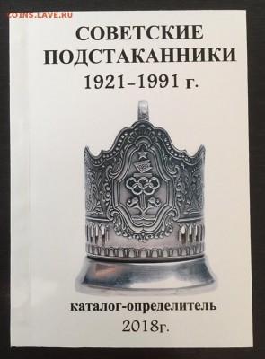 Каталог советских подстаканников, фикс - обложка
