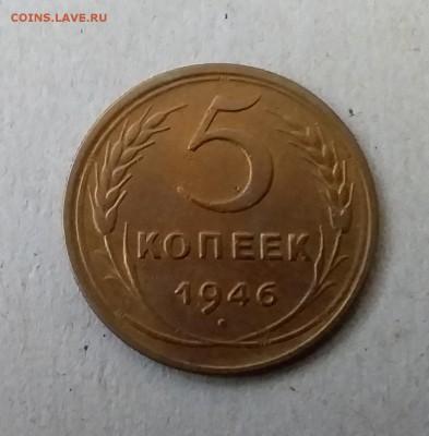 5 копеек 1946. До 20.05.19 в 22.00 - 20190517_155249