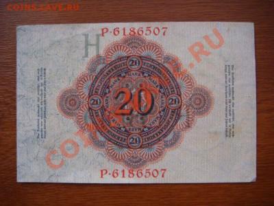 -v- Германия 20 марок 1914 до 1.07(21.00) - DSC02949.JPG
