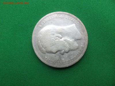 1 рубль 1899 года (эб) - DSC05535.JPG