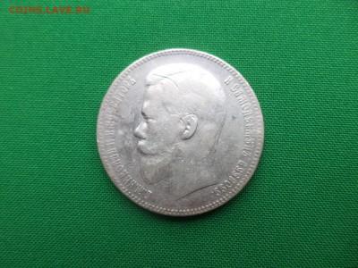 1 рубль 1899 года (эб) - DSC05533.JPG