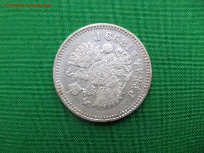 1 рубль 1899 года (эб) - DSC05532.JPG