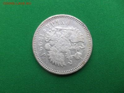 1 рубль 1899 года (эб) - DSC05531.JPG