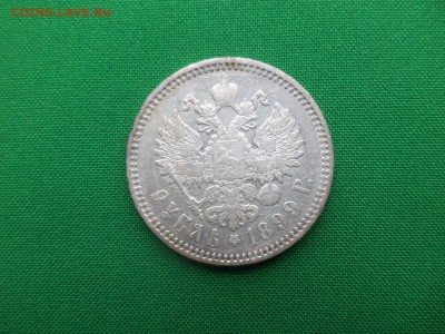 1 рубль 1899 года (эб) - DSC05530.JPG