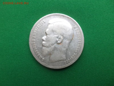 1 рубль 1898 года (аг) - DSC05527.JPG