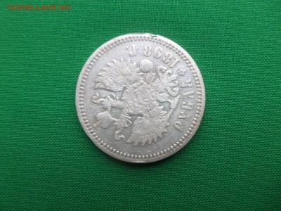 1 рубль 1898 года (аг) - DSC05526.JPG