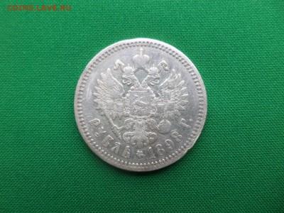 1 рубль 1898 года (аг) - DSC05524.JPG