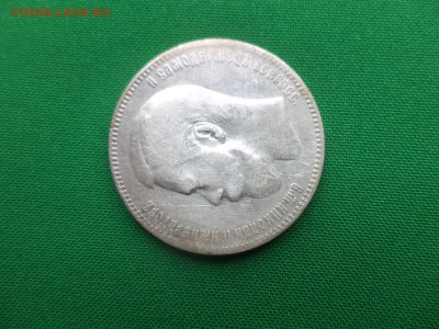 1 рубль 1897 года (**) - DSC05523.JPG