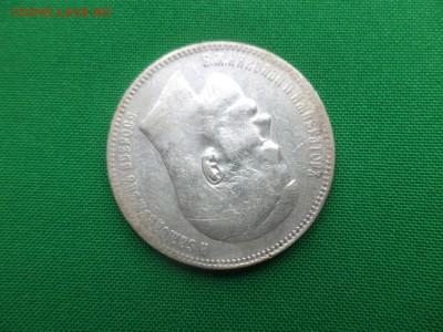1 рубль 1897 года (**) - DSC05522.JPG