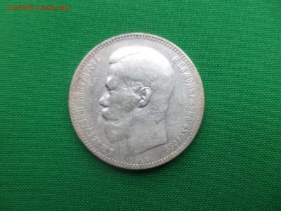 1 рубль 1897 года (**) - DSC05521.JPG