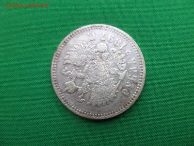 1 рубль 1897 года (**) - DSC05520.JPG