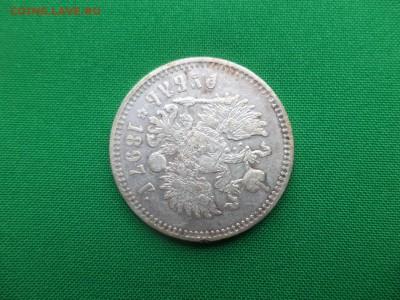 1 рубль 1897 года (**) - DSC05519.JPG