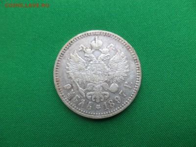 1 рубль 1897 года (**) - DSC05518.JPG