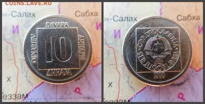 Югославия 10 динаров, 1988 - 14