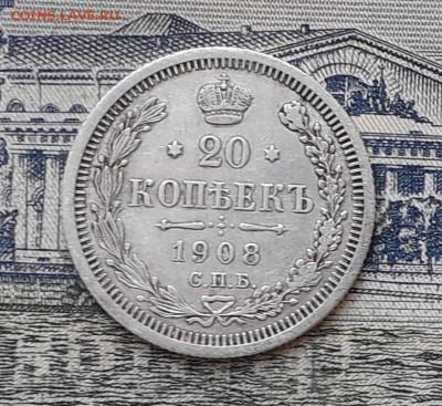 20 копеек 1908 до 21-05-2019 до 22-00 по Москве - 20 908 Р
