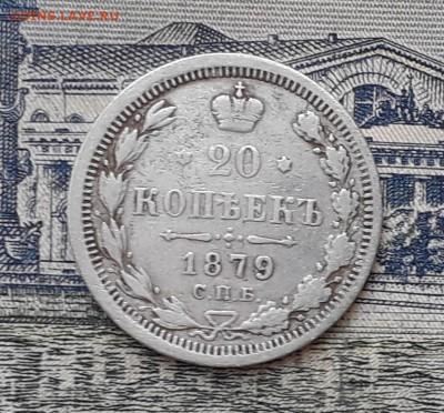 20 копеек 1879 до 21-05-2019 до 22-00 по Москве - 20 879 Р