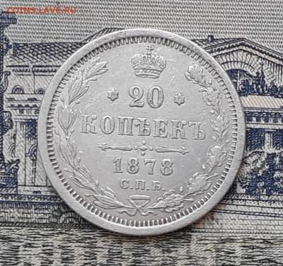 20 копеек 1878 до 21-05-2019 до 22-00 по Москве - 20 878 Р